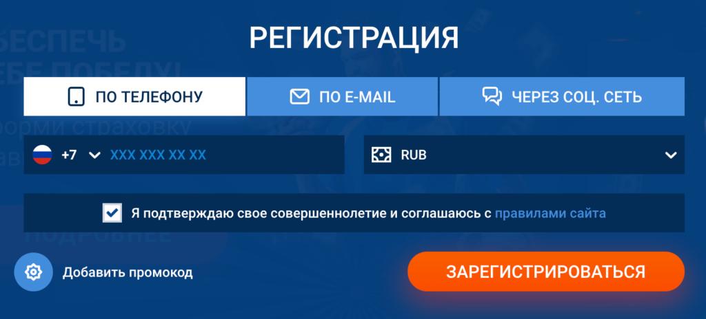 Регистрация на сайте БК Мостбет